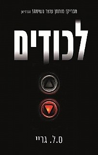 The Apartment - S.L. Grey - Hebrew Cover - Dani Books