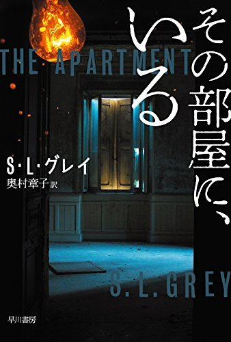 The Apartment - S.L. Grey - Japanese Cover - Hayakawa
