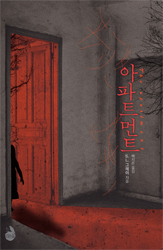 The Apartment - S.L. Grey - Korean Cover - Sigongsa